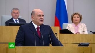 Мишустин рассказал депутатам, как правительство боролось с пандемией