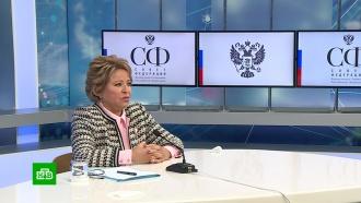 Матвиенко объяснила необходимость модернизации дорог возле Байкала