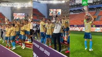Футболисты «Зенита» сломали выигранный Кубок России