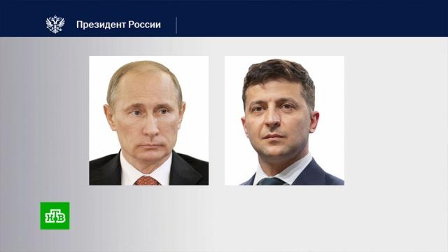 Путин провел переговоры сЗеленским.Зеленский, Путин, Украина, переговоры.НТВ.Ru: новости, видео, программы телеканала НТВ