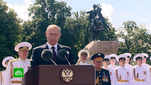 Путин поздравил моряков сДнем ВМФ.Путин, армия и флот РФ, парады, торжества и праздники.НТВ.Ru: новости, видео, программы телеканала НТВ