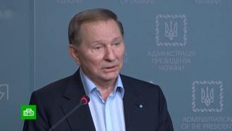 Леонид Кучма ушел из контактной группы по Донбассу