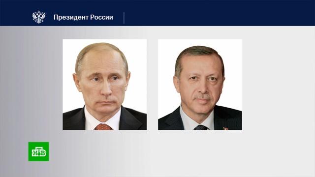 Путин иЭрдоган обсудили армяно-азербайджанский конфликт.Азербайджан, Армения, Путин, Эрдоган.НТВ.Ru: новости, видео, программы телеканала НТВ