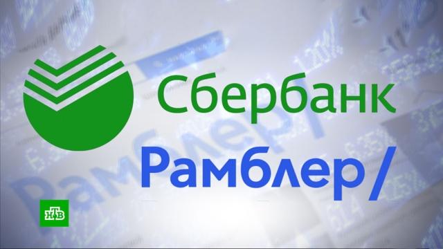 Инвестиции позволили «Сбербанку» получить контрольный пакет в Rambler Group.Сбербанк, банки, экономика и бизнес, Интернет, компании.НТВ.Ru: новости, видео, программы телеканала НТВ