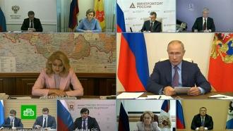 На совещании у Путина обсудили грозящую в сентябре опасность