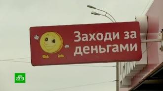 СМИ: россияне потратили часть детских пособий на погашение микрозаймов