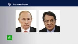 Путин провел переговоры с президентом Кипра