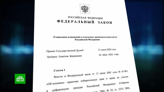 Путин подписал закон омногодневном голосовании.Путин, выборы, законодательство.НТВ.Ru: новости, видео, программы телеканала НТВ