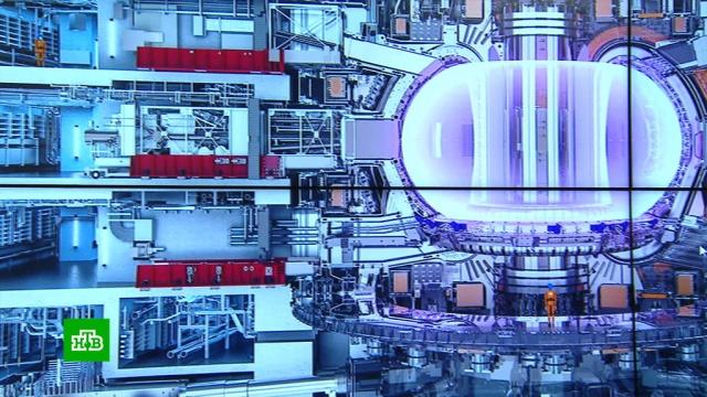 Искусственное солнце: как первый в мире термоядерный реактор изменит мир.Франция, атомная энергетика.НТВ.Ru: новости, видео, программы телеканала НТВ