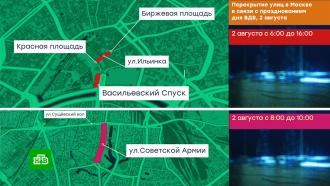 Московские улицы перекроют ради празднования Дня ВДВ
