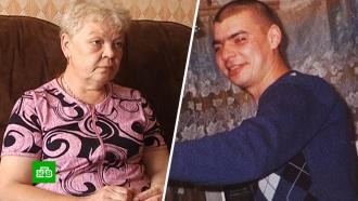 Пенсионерка заказала убийство непутевого сына и угодила в ловушку.НТВ.Ru: новости, видео, программы телеканала НТВ