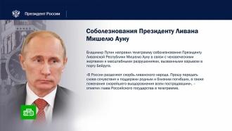 Путин: вРоссии разделяют скорбь ливанского народа