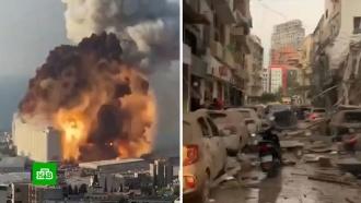 «Столица частично уничтожена»: катастрофа в Бейруте глазами россиян