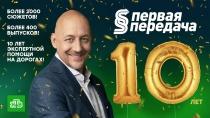10 лет в эфире: «Первая передача» на НТВ отмечает юбилей.ДТП, НТВ, автомобили, дорожное движение.НТВ.Ru: новости, видео, программы телеканала НТВ