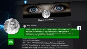 «Представьте зеркальную ситуацию»: Захарова— орассылке Госдепа