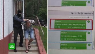 «КП»: задержание россиян вБелоруссии готовили спецслужбы Украины