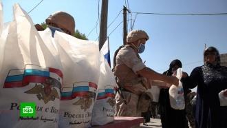 Жители освобожденного от боевиков сирийского поселка получили продуктовые наборы