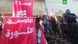 ВБейруте протестующие заняли здание МИД