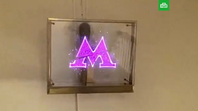 Вмосковском метро начали тестировать голографические экраны.Москва, метро, общественный транспорт.НТВ.Ru: новости, видео, программы телеканала НТВ