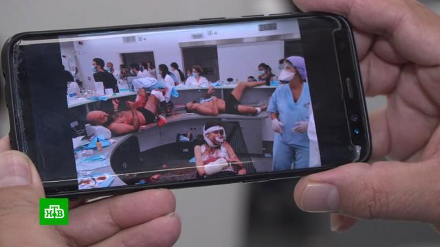 Медицина катастроф: как спасали пострадавших при взрыве в Бейруте.Ливан, взрывы, врачи, медицина.НТВ.Ru: новости, видео, программы телеканала НТВ