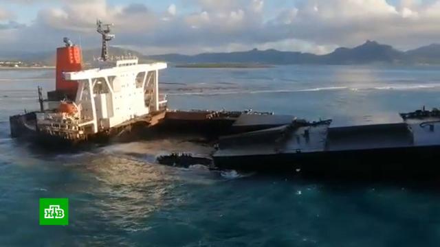 Севший на мель у берегов Маврикия нефтяной танкер расколося надвое.корабли и суда, нефть, разлив нефтепродуктов и химикатов.НТВ.Ru: новости, видео, программы телеканала НТВ