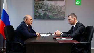 Мишустин иДегтярёв обсудили вопросы бюджета иэнергетики