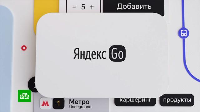 «Яндекс» объединил такси и каршеринг в новом приложении.Интернет, Яндекс, такси, технологии, общественный транспорт.НТВ.Ru: новости, видео, программы телеканала НТВ