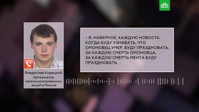 «Буду праздновать каждую смерть мента»: откровения белорусского активиста.Белоруссия, беспорядки, оппозиция, эксклюзив.НТВ.Ru: новости, видео, программы телеканала НТВ