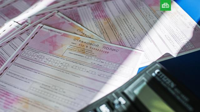 ВРоссии вступили всилу поправки взакон об ОСАГО.ОСАГО, автомобили, законодательство, страхование.НТВ.Ru: новости, видео, программы телеканала НТВ