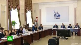 ВОбщественной палате обсудили борьбу сзапрещенным движением АУЕ