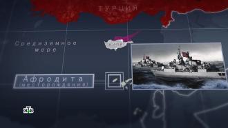 Месторождение газа поставило союзников по НАТО на грань войны.НТВ.Ru: новости, видео, программы телеканала НТВ