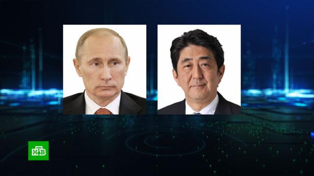 Путин поблагодарил Абэ за личный вклад вдвустороннее сотрудничество.Курилы, Путин, Япония, переговоры, территориальные споры.НТВ.Ru: новости, видео, программы телеканала НТВ