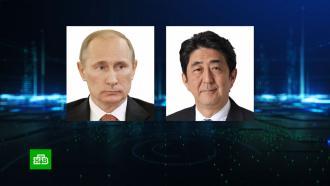 Путин поблагодарил Абэ за личный вклад вдвустороннее сотрудничество