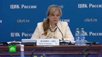 Памфилова заверила россиян вбезопасности иудобстве системы <nobr>онлайн-голосования</nobr>