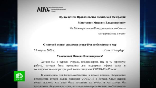 Бизнес просит правительство больше не закрывать на карантин сферу услуг.Санкт-Петербург, карантин, коронавирус, малый бизнес, экономика и бизнес, эпидемия.НТВ.Ru: новости, видео, программы телеканала НТВ
