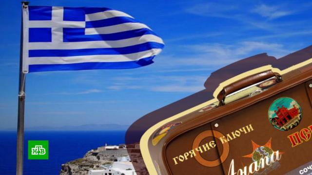 Греция откроет границу для россиян 7сентября.Греция, коронавирус, туризм и путешествия.НТВ.Ru: новости, видео, программы телеканала НТВ