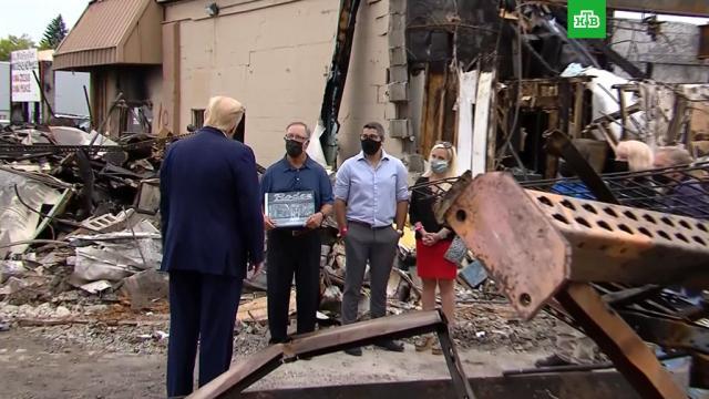 В погоне за голосами избирателей: Трамп посетил охваченный протестами город Кеноша.Байден, США, Трамп Дональд, беспорядки, выборы.НТВ.Ru: новости, видео, программы телеканала НТВ