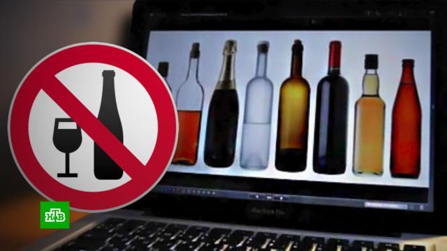 МВД выступает против продажи алкоголя в Интернете.Интернет, алкоголь, магазины, торговля, МВД, законодательство.НТВ.Ru: новости, видео, программы телеканала НТВ