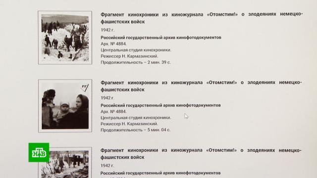 Росархив опубликовал 2600документов опреступлениях нацистов вгоды Второй мировой.Великая Отечественная война, история.НТВ.Ru: новости, видео, программы телеканала НТВ