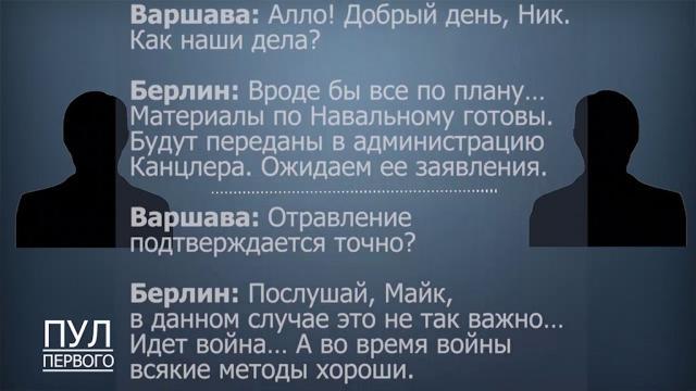 «Утопить Путина впроблемах России»: перехваченный разговор Берлина иВаршавы.Германия, Лукашенко, Навальный, Польша, отравление, разведка и контрразведка, химическое оружие.НТВ.Ru: новости, видео, программы телеканала НТВ
