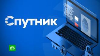 Государственный интернет-поисковик «Спутник» закрыт