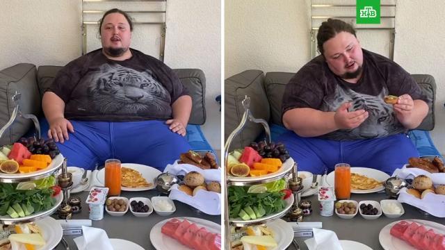 250-килограммовый сын Сафронова показал свой завтрак.Турция, лишний вес/диеты/похудение, туризм и путешествия.НТВ.Ru: новости, видео, программы телеканала НТВ