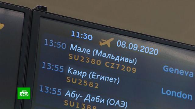Разрешены полеты вЕгипет, ОАЭ ина Мальдивы.Египет, Мальдивы, ОАЭ, авиация, туризм и путешествия.НТВ.Ru: новости, видео, программы телеканала НТВ