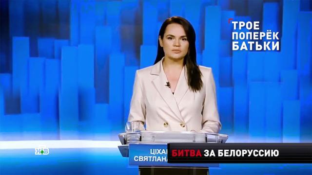 Кто превратил Тихановскую викону белорусского протеста.Белоруссия, Лукашенко, Минск, беспорядки, митинги и протесты, оппозиция, эксклюзив.НТВ.Ru: новости, видео, программы телеканала НТВ