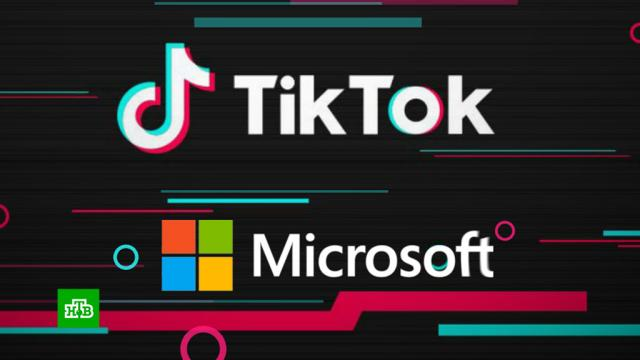 Владельцы TikTok отказались продавать Microsoft свой бизнес вСША.Китай, США, Трамп Дональд, компании, санкции, соцсети.НТВ.Ru: новости, видео, программы телеканала НТВ