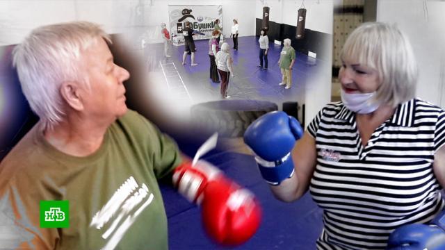 Тюменских пенсионерок учат боксировать и разбирать автоматы.пенсионеры, спорт, Тюмень.НТВ.Ru: новости, видео, программы телеканала НТВ