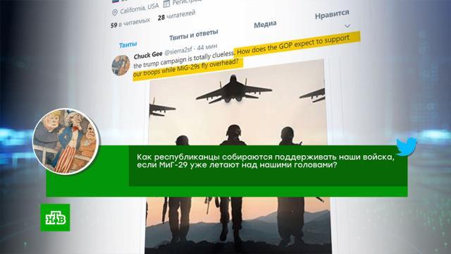 Предвыборный штаб Трампа призвал поддержать армию России.Пентагон, США, Трамп Дональд, армии мира, дизайн, курьезы.НТВ.Ru: новости, видео, программы телеканала НТВ