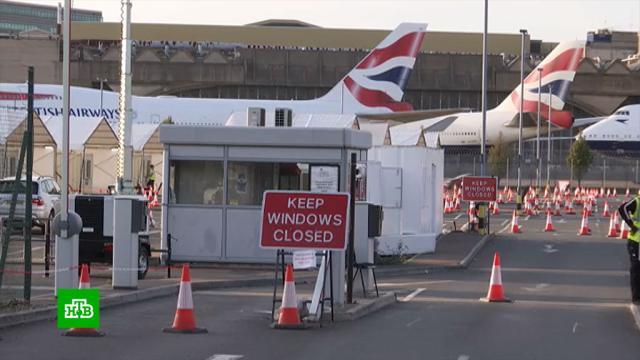 Британские авиаторы требуют отменить карантин для туристов.Великобритания, авиация, карантин, туризм и путешествия.НТВ.Ru: новости, видео, программы телеканала НТВ