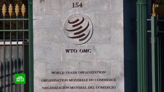 ВТО признала повышение американских пошлин на товары из Китая незаконным.ВТО, Китай, США, налоги и пошлины.НТВ.Ru: новости, видео, программы телеканала НТВ
