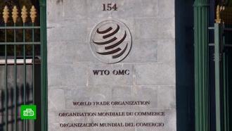 ВТО признала повышение американских пошлин на товары из Китая незаконным